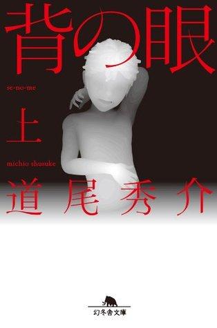 背の眼(上)  by  Shūsuke Michio