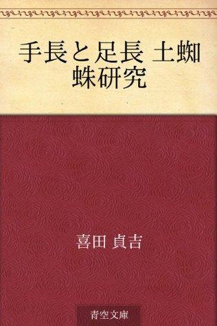 Tenaga to ashinaga tsuchigumo kenkyu Sadakichi Kita
