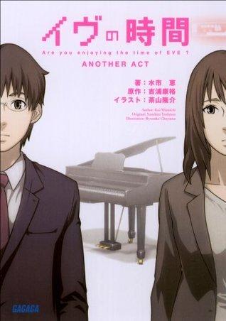 イヴの時間 another act [Eve no Jikan: another act]  by  水市 恵