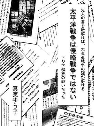 We are not went the Aggressive war  War to open the Asia  by  Yuko Shinjitu