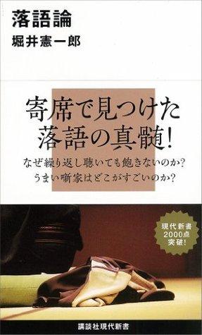 落語論  by  Kenichiro Horii