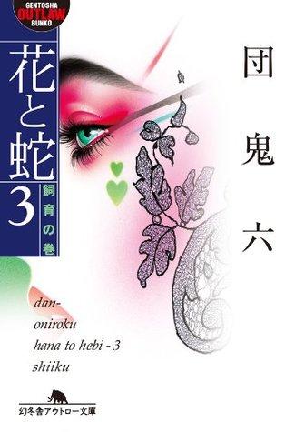 花と蛇3 飼育の巻 (幻冬舎アウトロー文庫) 団 鬼六