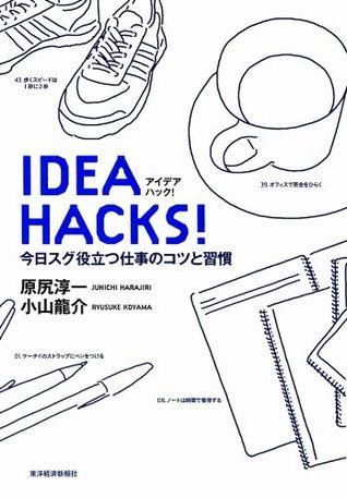IDEA HACKS!  by  原尻 淳一