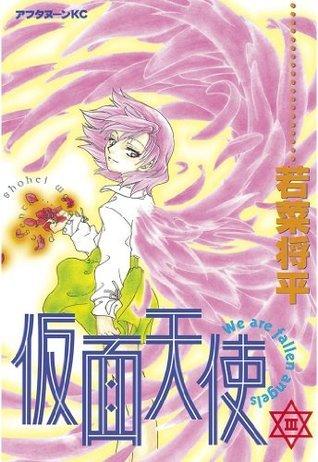 仮面天使(3) 若菜将平