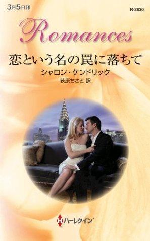 恋という名の罠に落ちて (ハーレクイン・ロマンス)  by  シャロン ケンドリック
