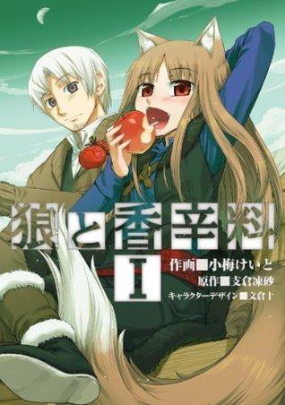 狼と香辛料(1) (電撃コミックス) (Japanese Edition)  by  支倉 凍砂