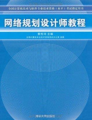 网络规划设计师教程 (全国计算机技术与软件专业技术资格(水平)专试指定用书)  by  黄传河