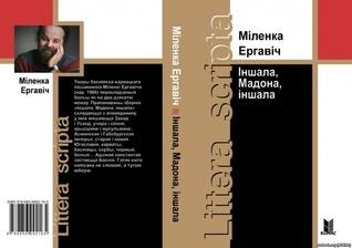 Іншала, Мадона, Іншала  by  Miljenko Jergović