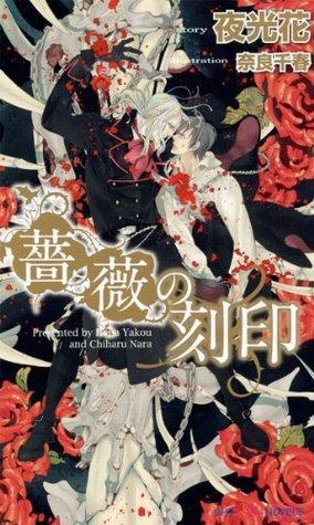 薔薇の刻印 (SHY NOVELS) (Japanese Edition)  by  夜光花