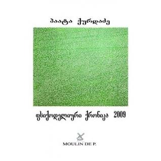 ფსიქოდელიური ქრონიკა 2009  by  Paata Kourdadze