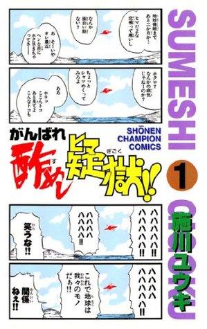 がんばれ酢めし疑獄!!(1) (少年チャンピオン・コミックス)  by  施川ユウキ