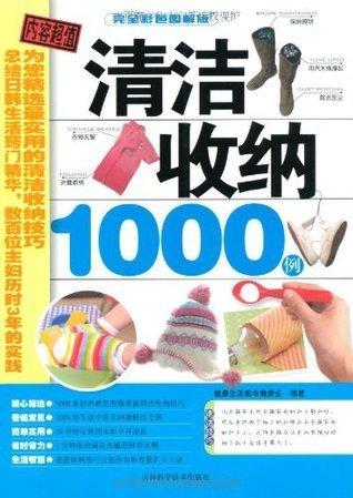 清洁收纳1000例 (健康生活图书系列) 健康生活图书编委会