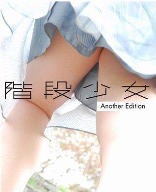 階段少女Another Edition 【電子書籍限定】  by  森カズシゲ