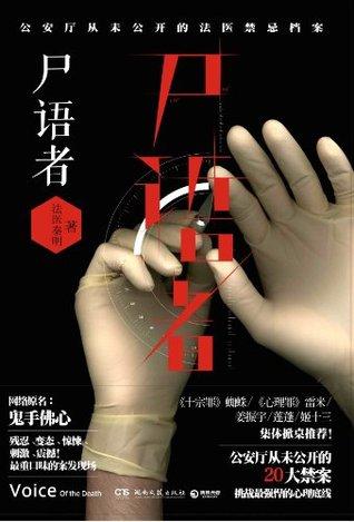 尸语者:公安厅从未公开的法医禁忌档案  by  法医 秦明