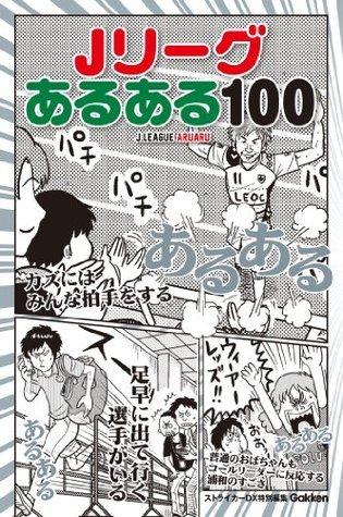Jリーグあるある100 ストライカーDX編集部