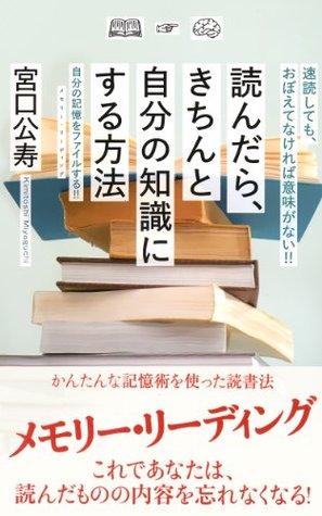 Yondarakichintojibunnochishikinisuruhouhou (adventurebooks) (Japanese Edition)  by  Kimitoshi Miyaguchi