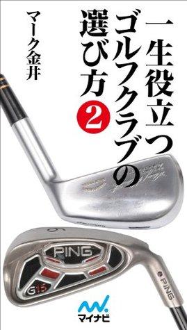 一生役立つゴルフクラブの選び方: 第二巻  by  マーク金井
