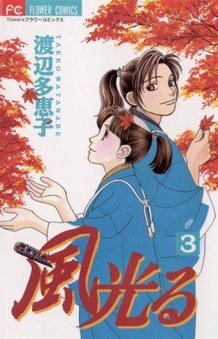 風光る(3) (フラワーコミックス)  by  渡辺多恵子