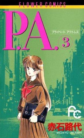 P.A.(3) (フラワーコミックス) 赤石路代
