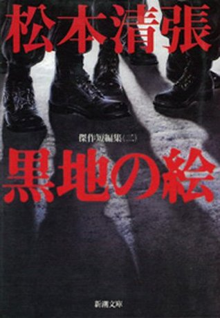 黒地の絵_傑作短編集(二) Seicho  Matsumoto