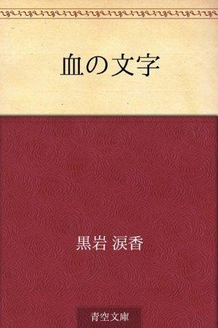 Chi no moji Ruikō Kuroiwa