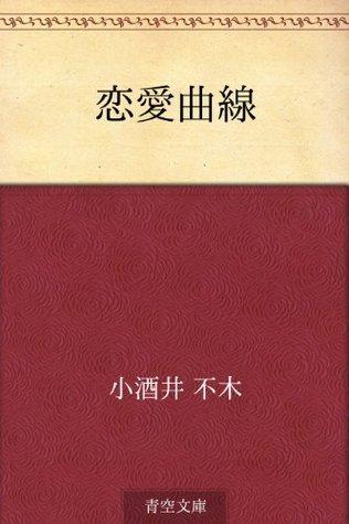 Renai kyokusen Fuboku Kosakai