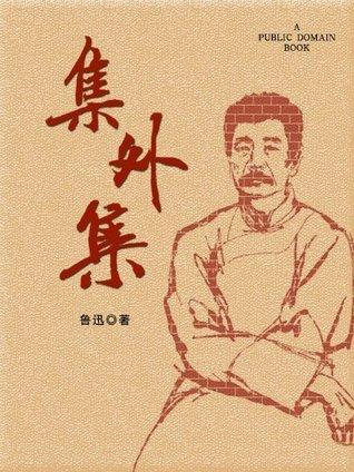 集外集 Lu Xun