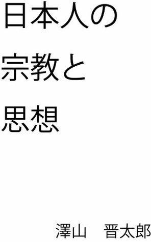 nihonnjinnnosyuukyoutoshisou  by  Shintaro Sawayama
