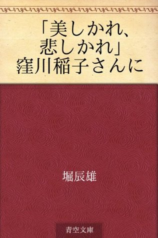 Utsukushi kare, Kanashi kare Kubokawa inekoGsanGni  by  Tatsuo Hori