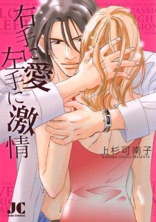 右手に愛 左手に激情 [Migite ni Ai Hidarite ni Gekijou]  by  Kanako Uesugi