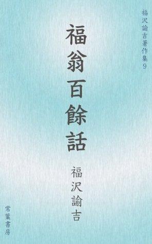 fukuou hyaku yowa (fukuzawa yukichi chosaku shu) Fukuzawa Yukichi