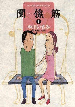 関係筋(1) (ビッグコミックス) 中川 いさみ