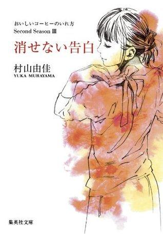 消せない告白 おいしいコーヒーのいれ方 Second Season III (集英社文庫) 村山由佳
