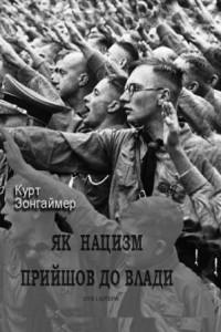 Як нацизм прийшов до влади  by  Kurt Sontheimer