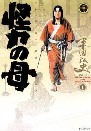 怪力の母 1巻  by  Hiroshi Hirata