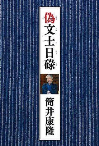 偽文士日碌 (角川書店単行本) 筒井 康隆