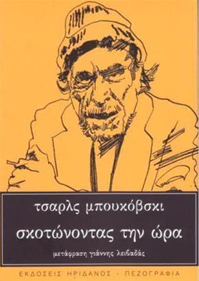 Σκοτώνοντας την ώρα : Κείμενα από αρχεία και σημειωματάρια (1944-1990) Charles Bukowski
