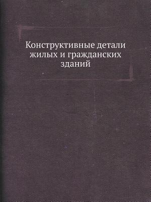 Konstruktivnye Detali Zhilyh I Grazhdanskih Zdanij  by  Sbornik