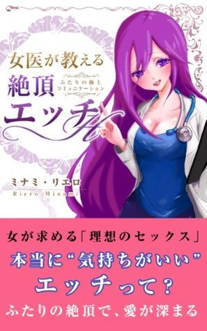 joigaoshieruzecchoetch futarinogokujocommunication (Adultbooks) (Japanese Edition) Minami Riero