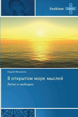 V Otkrytom More Mysley  by  Mikryukov Andrey