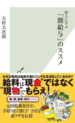 役人に学ぶ「闇給与」のススメ  by  大村 大次郎