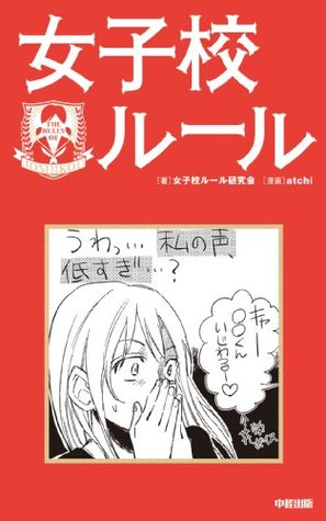 女子校ルール (中経出版)  by  女子校ルール研究会