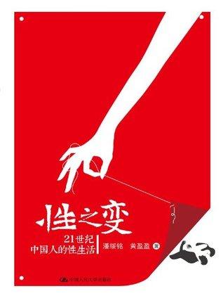 性之变:21世纪中国人的性生活(图文版) 潘绥铭
