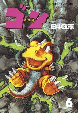 ゴン(6) (ワイドKCモーニング 158) (Japanese Edition) 田中政志