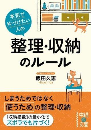 本気で片づけたい人の 整理・収納のルール (中経の文庫) 飯田 久恵