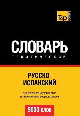 Russko-Ispanskij Tematicheskij Slovar - 9000 Slov - Spanish Vocabulary for Russian Speakers Andrey Taranov