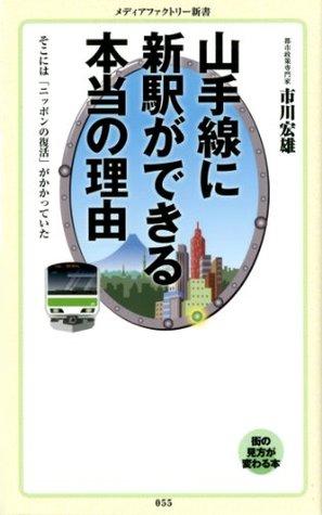 山手線に新駅ができる本当の理由 (メディアファクトリー新書)  by  市川 宏雄