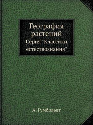 Geografiya Rastenij Seriya Klassiki Estestvoznaniya  by  A Gumboldt