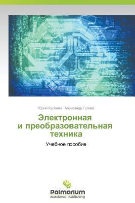 Elektronnaya I Preobrazovatelnaya Tekhnika  by  Kulinich Yuriy