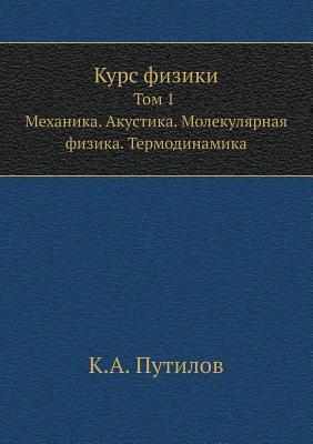 Termodinamika K A Putilov